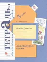 Литературное чтение класс Тетрадь № для контрольных работ для  Литературное чтение 3 класс Тетрадь №1 для контрольных работ для учащихся общеобразовательных организаций