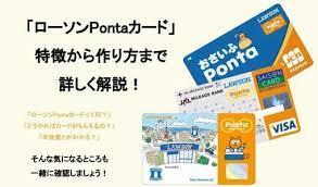 ポンタ カード 登録