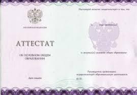 Купить школьный аттестат в Новосибирске купить Аттестат школы 9 классов
