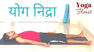 य ग न द र yoga nidra in hindi yoga with amit