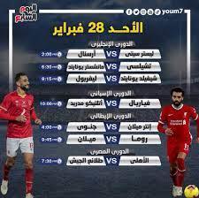 مواعيد مباريات اليوم الأحد 28 - 2 - 2021 والقنوات الناقلة - اليوم السابع