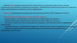 Отчет по производственной практике в ООО Евросеть Ритейл  Отчет по производственной практике в ООО Евросеть Ритейл
