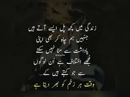 Top 100 Sad Quotes In Urdu About Life Facebook Life Quotes