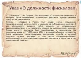 История Коррупции в России Комплексный центр социального  Статья вменяла фискалам в обязанность принятие мер по борьбе с взяточничеством и казнокрадством На практике фискалы не всегда выполняли поставленные