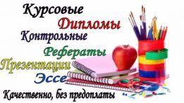 Курсовые Образование Спорт в Харьков ua Пишу курсовые рефераты дипломные работы