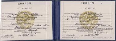 Купить дипломы СССР старого образца в г Москва и городах РФ  Диплом техникума Украинской ССР