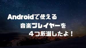 スマホ 音楽 再生 アプリ