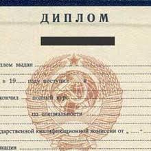 Купить диплом Российского техникума в Казахстане Купить диплом Техникума до 1996 года