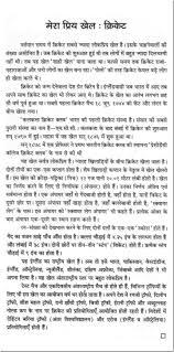 my favourite teacher essay pdf in hindi docoments ojazlink essay my favorite teacher classification about teachers
