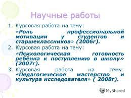 Презентация на тему Научный руководитель к п н Сахиева Р Г  9 Научные работы 1 Курсовая работа на тему Роль профессиональной мотивации