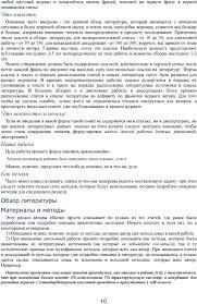 Ю А Владимиров Как написать дипломную работу pdf больше направляя внимание читателя непосредственно к предмету исследования