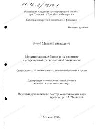 Диссертация на тему Муниципальные банки и их развитие в  Диссертация и автореферат на тему Муниципальные банки и их развитие в современной региональной экономике