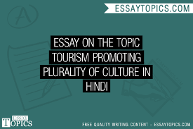essay on the topic tourism promoting plurality of culture in 100% papers on essay on the topic tourism promoting plurality of culture in hindi sample topics paragraph introduction help research more