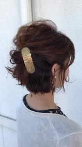 ショートボブ編簡単にできる結婚式向け髪型髪が短くてもok2019