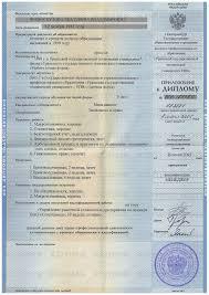 Лицензии и аттестаты Екатерина 2005 Диплом УПИ Менеджер Приложение 1