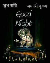 Cute good night ...