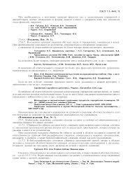 ГОСТ Система стандартов по информации библиотечному и  Другие ГОСТы