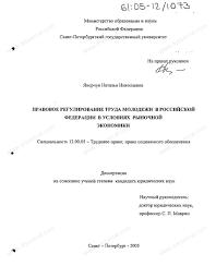 Диссертация на тему Правовое регулирование труда молодежи в  Диссертация и автореферат на тему Правовое регулирование труда молодежи в Российской Федерации в условиях рыночной