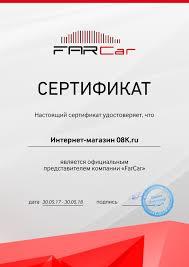 <b>Farcar</b> официальный дилер 08k