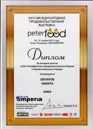 Наши достижения компания Ника  Диплом за участие в xvii Петербургском Продовольственном Форуме Торговля Большого Города