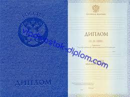 Купить диплом специалиста во Владивостоке по низкой цене Диплом специалиста с приложением