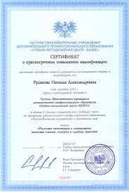 Дипломы Сертификат налоговая оптимизация и планирование сертификат Налоговый контроль