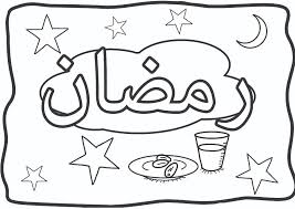 5 Muslim Coloring Pages Printable Ramadan Coloring Page Arabic