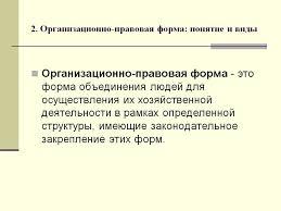 Организационно правовая форма салона красоты на сайте ru Организационно правовая форма салона красоты