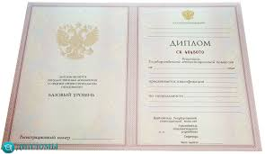 Купить дипломы техникума недорого в России Диплом техникума колледжа 2004 2006 года
