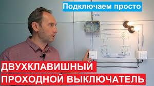 <b>Двухклавишный проходной выключатель</b>. Как подключить. Схема ...