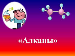 Предельные углеводороды Алканы й класс Презентация к уроку