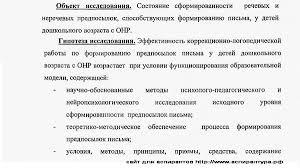 Аспирантура рф цель и задачи исследования цель исследования  цель исследования Коррекционная педагогика сурдопедагогика и тифлопедагогика олигофренопедагогика и логопедия
