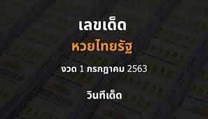 เลขเด็ด หวยไทยรัฐ 1/7/63 - วินทีเด็ด