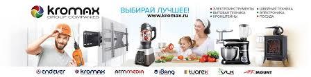 KROMAX. <b>ENDEVER</b> | ВКонтакте
