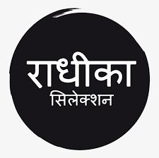 Rajshree Result Chart Jalay Shukla Rajshree Lottery Result Chart Transparent Png