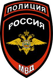 Полиция России Википедия