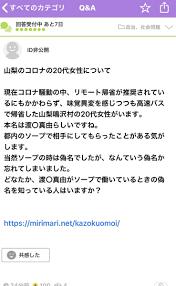 鳴沢 村 渡辺 まゆ