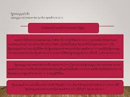 วิวัฒนาการของรัฐธรรมนูญไทย - ppt ดาวน์โหลด