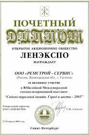 Дипломы и грамоты Бассейны септики строительство коттеджей  Почетный диплом Ленэкспо за участие в выставке 2005 г
