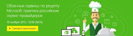Облачные сервисы по рецепту microsoft практика российских сервис  В ходе мероприятия наши партнеры участники cloud os network russia расскажут о своем опыте развертывания и эксплуатации облачных сервисов на базе