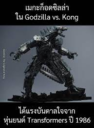 Godzilla : The Legend of King - Startseite
