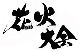筆文字 花火大会 イラスト素材 4356527 フォトライブラリー