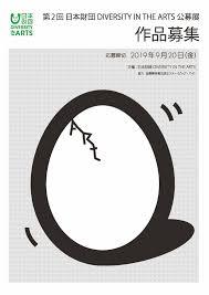 日本財団 Diversity In The Arts 公募展作品を募集 News Diversity