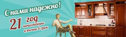 Бианта <b>Распродажа</b> выставочных <b>образцов кухонь</b>