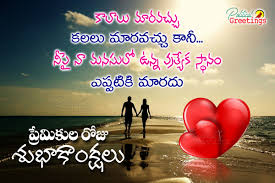 Best Love Quotes In Telugu Telugu Love Quotes QUOTES OF THE DAY 5