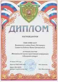 Награды школы Школа № Диплом