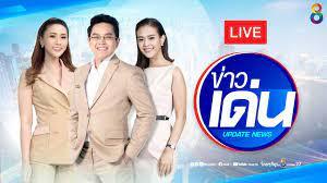 LIVE!! รายการ #ข่าวเด่นช่อง8 วันที่ 22 ธันวาคม 2563 เวลา 11.05 น. - YouTube