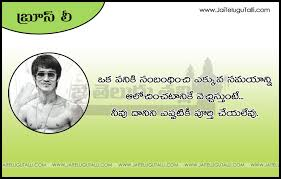 Bruce Lee Life Motivational Thoughts And Feelings In Telugu Www