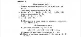 Контрольная работа по алгебре Как написать контрольную работу Алгебра 7 Класс Алимов Контрольные Работы