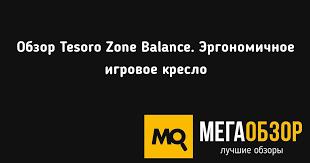 Обзор <b>Tesoro</b> Zone Balance. Эргономичное <b>игровое кресло</b> ...